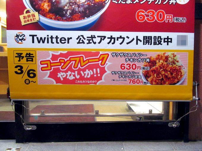 katsuya-zakuzaku-spicy-chicken-cutlet-20200207-012調整後