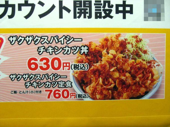katsuya-zakuzaku-spicy-chicken-cutlet-20200207-008調整後