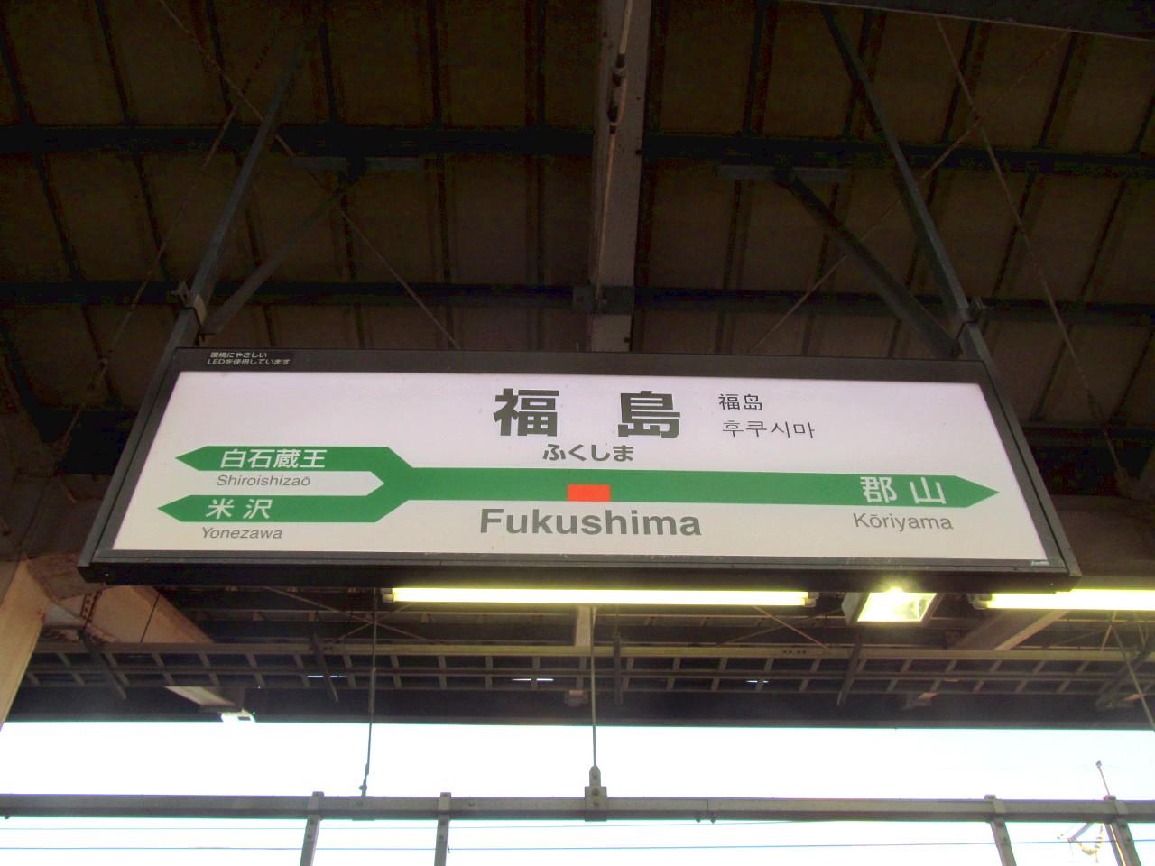 福島に来たのでその道中2020年2月アイキャッチ1280調整2