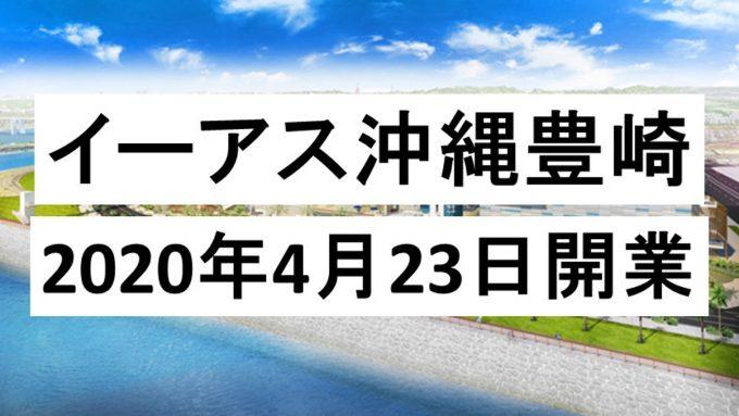 イーアス沖縄豊崎20200423開業アイキャッチ_1205_20200225