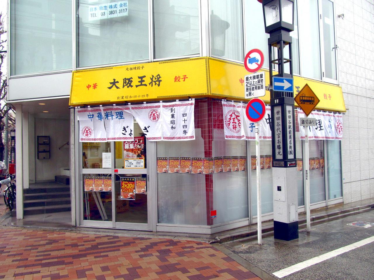 大阪王将世田谷店20200220オープンアイキャッチ20200217調整後
