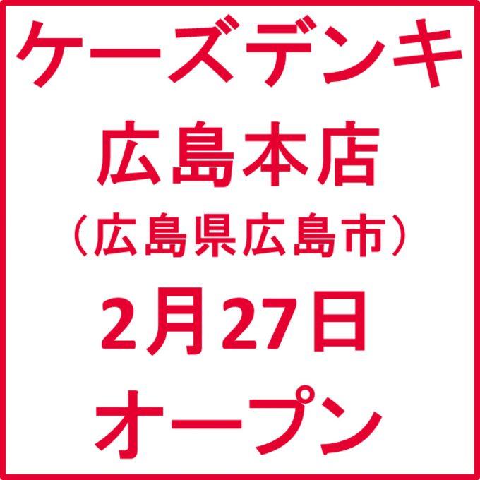 ケーズデンキ広島本店オープンアイキャッチ1205