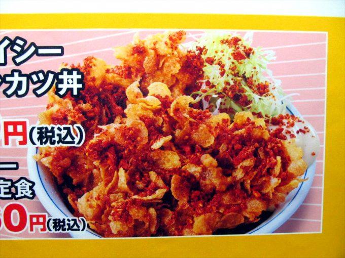 katsuya-zakuzaku-spicy-chicken-cutlet-20200207-011調整後