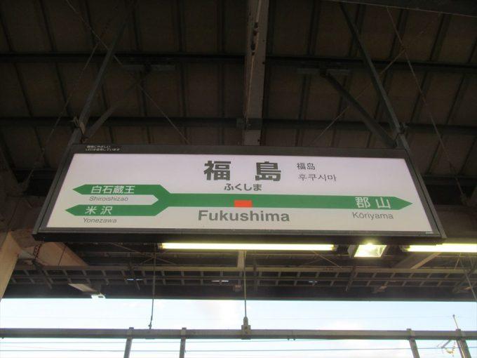 fukushima-20200204-064