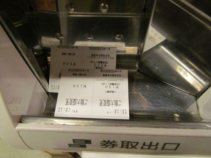 katsuya-demitama-mince-cutlet-20200207-032