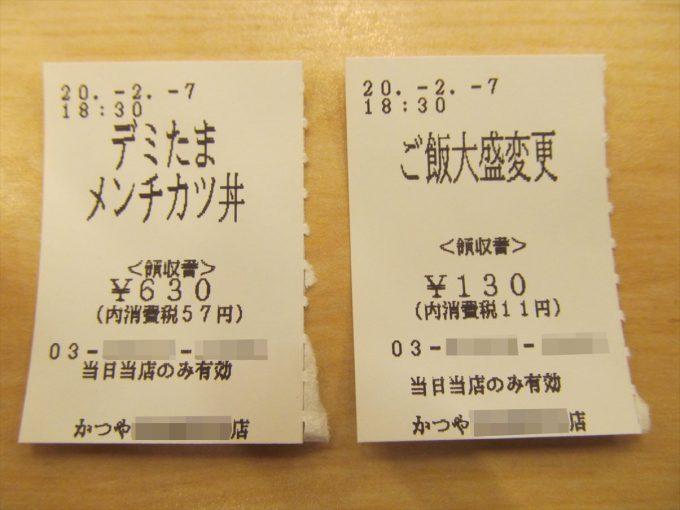 katsuya-demitama-mince-cutlet-20200207-037