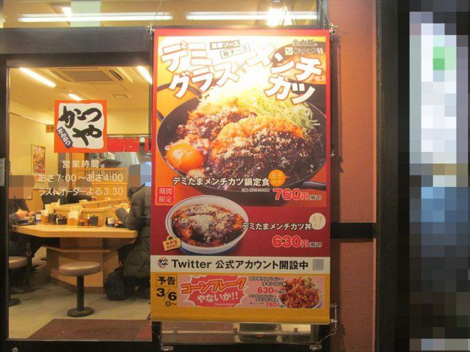 katsuya-zakuzaku-spicy-chicken-cutlet-20200207-000