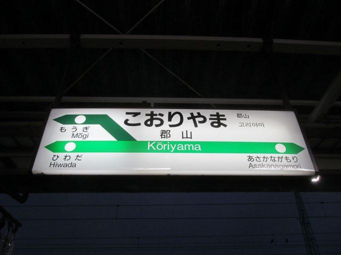koriyama-20200205-013