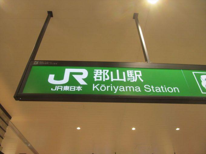 koriyama-20200205-019