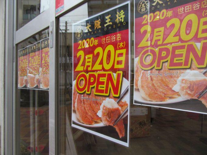 osaka-osho-setagaya-20200220-open-012