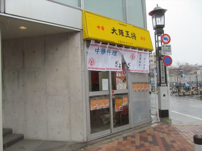 osaka-osho-setagaya-20200220-open-016