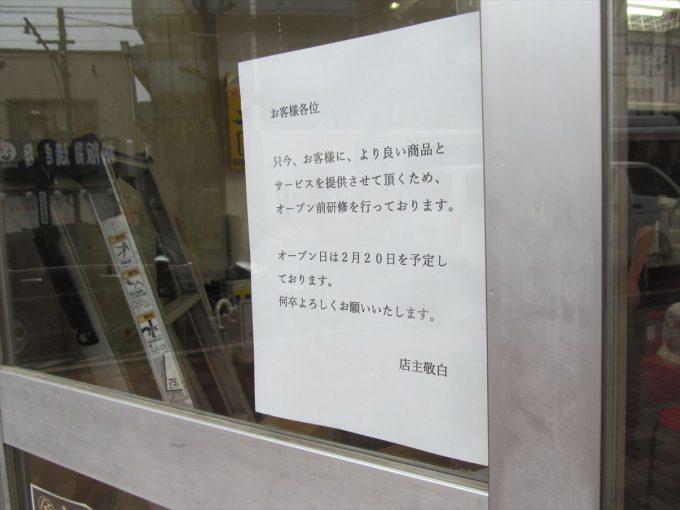 osaka-osho-setagaya-20200220-open-018