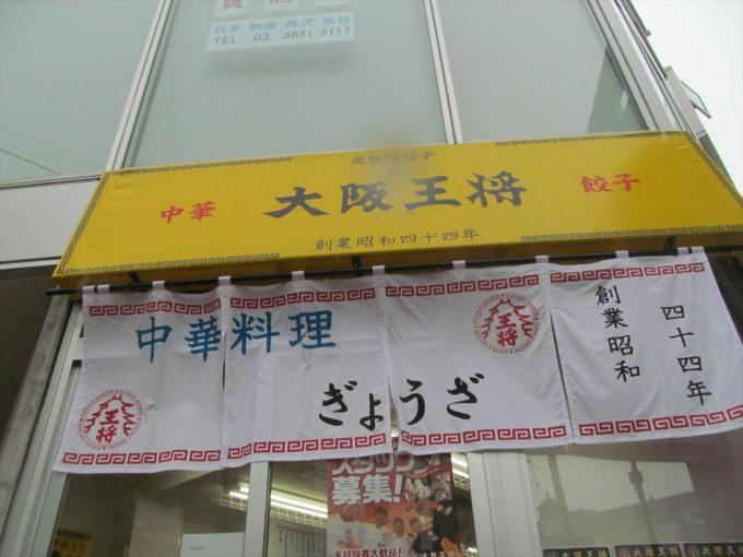 osaka-osho-setagaya-20200220-open-019