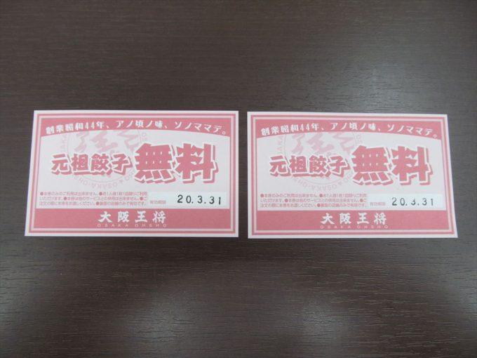 osaka-osho-setagaya-20200220-open-022