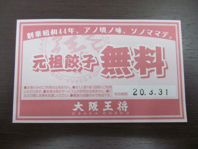 osaka-osho-setagaya-20200220-open-023