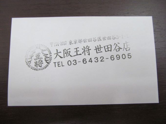 osaka-osho-setagaya-20200220-open-025