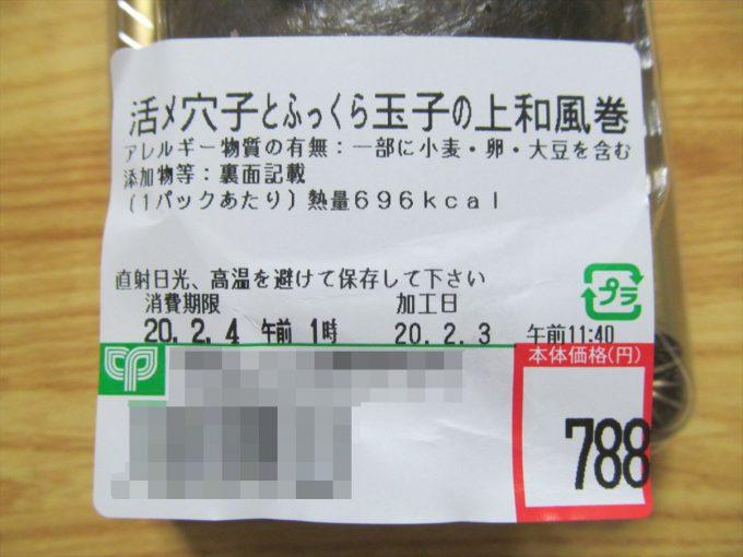 setsubun-ehomaki-2020-013