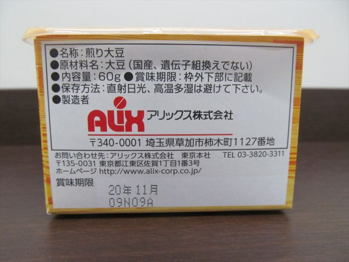 setsubun-fukumame-2020-011