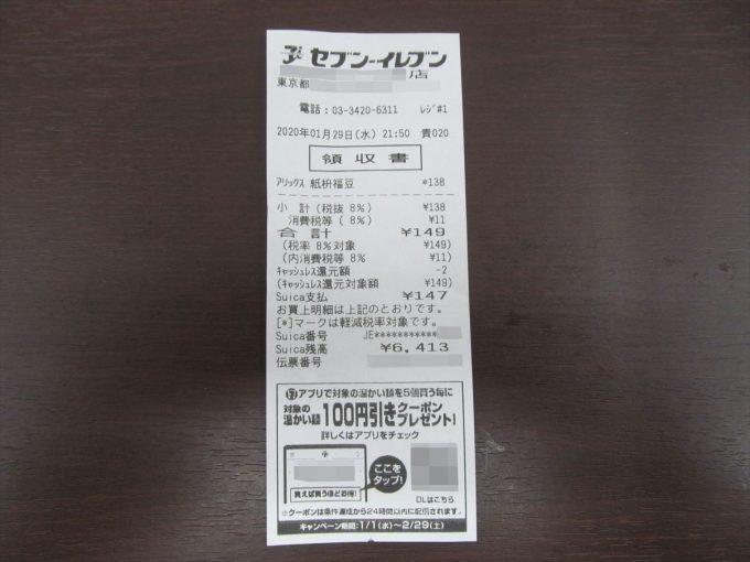 setsubun-fukumame-2020-017