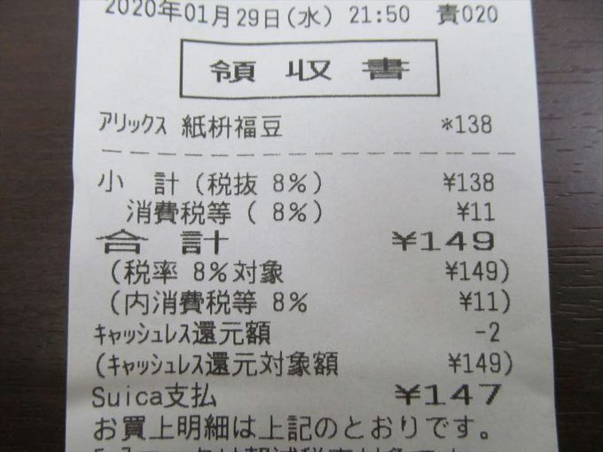 setsubun-fukumame-2020-018