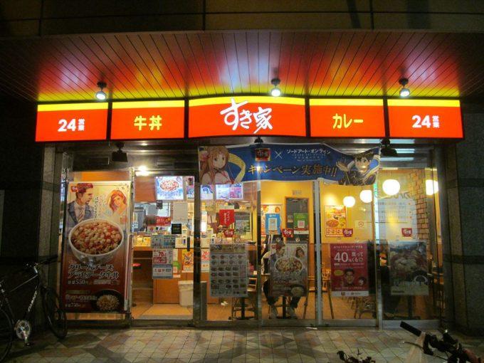 sukiya-cream-cheese-arabianta-gyudon-20200223-004