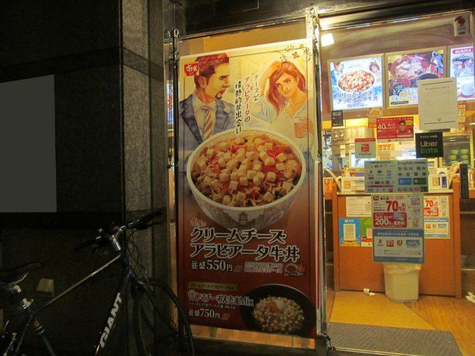 sukiya-cream-cheese-arabianta-gyudon-20200223-006