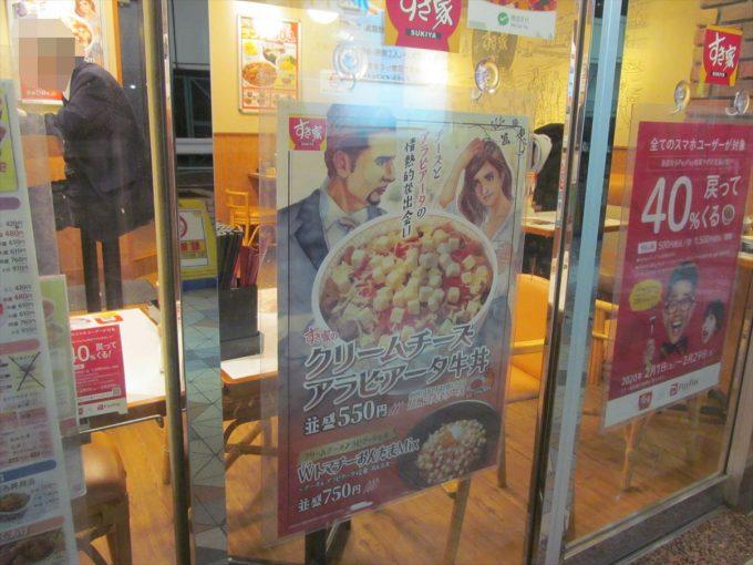 sukiya-cream-cheese-arabianta-gyudon-20200223-008