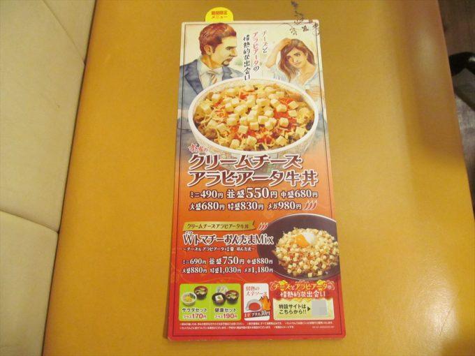 sukiya-cream-cheese-arabianta-gyudon-20200223-013