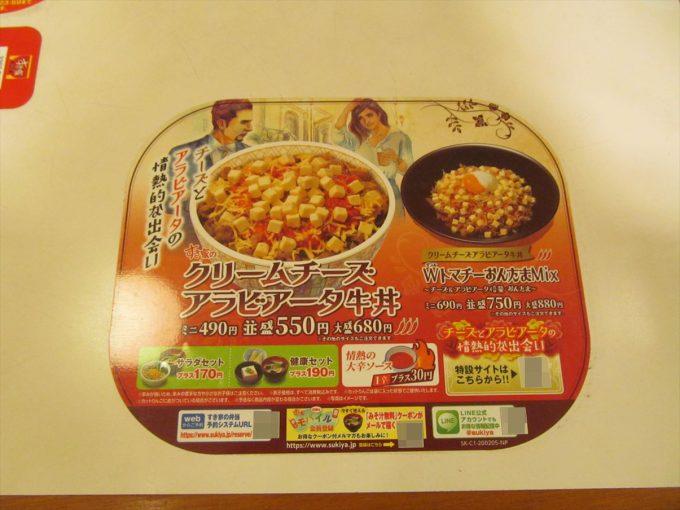 sukiya-cream-cheese-arabianta-gyudon-20200223-014