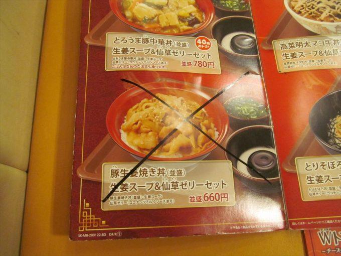 sukiya-cream-cheese-arabianta-gyudon-20200223-018