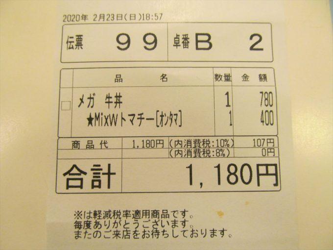 sukiya-cream-cheese-arabianta-gyudon-20200223-036