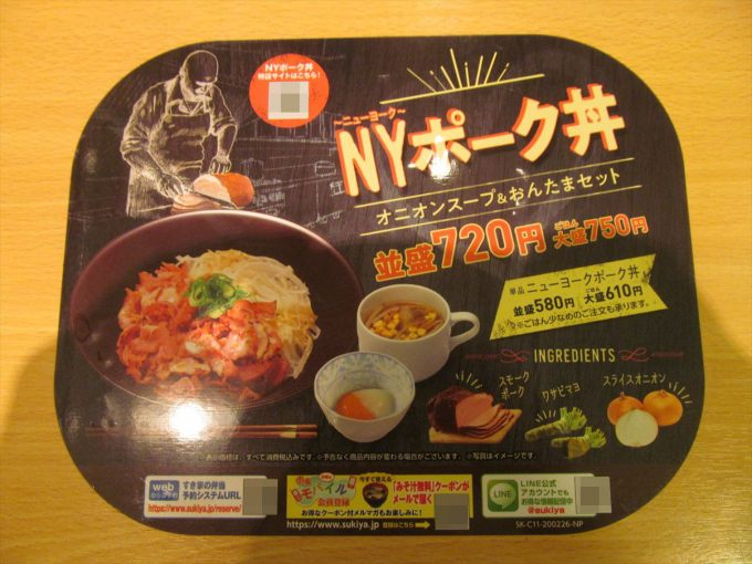 sukiya-new-york-pork-don-20200226-013