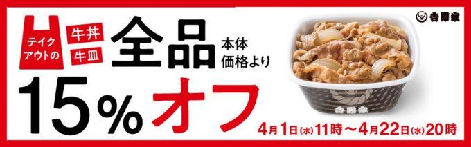 吉野家_牛丼牛皿15OFF2020_WEB用メイン_1205_20200331