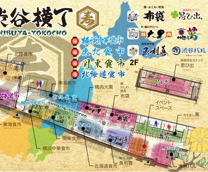 渋谷横丁_フロアマップ_右半分_1205_20200301