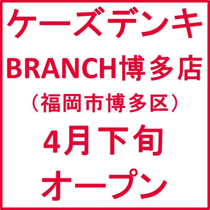 ケーズデンキBRANCH博多店オープンアイキャッチ1205
