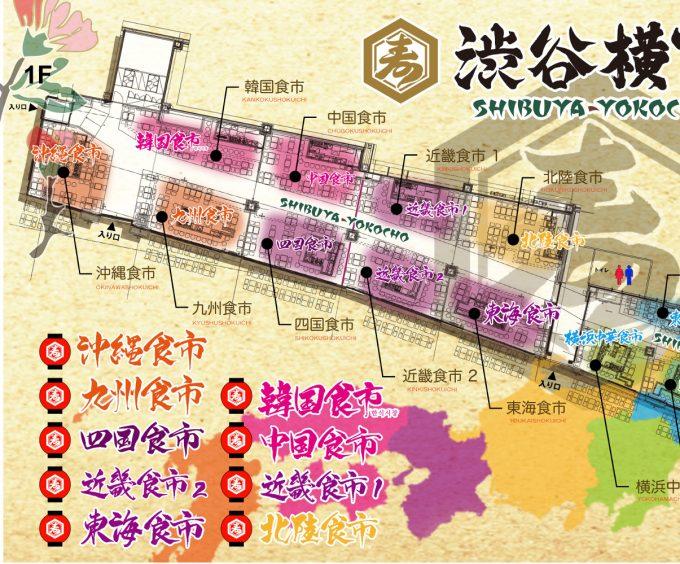渋谷横丁_フロアマップ_左半分_1205_20200301