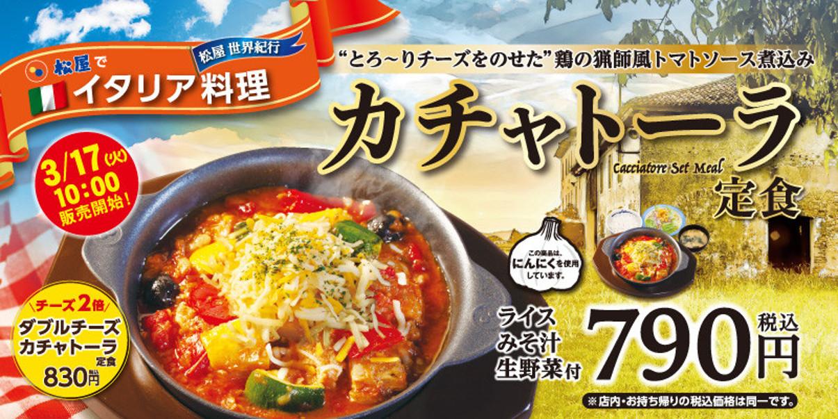 松屋_カチャトーラ定食_WEB用メイン_1205_20200312
