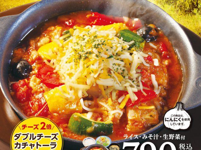 松屋_カチャトーラ定食_ポスター画像_切り抜き_1205_20200312