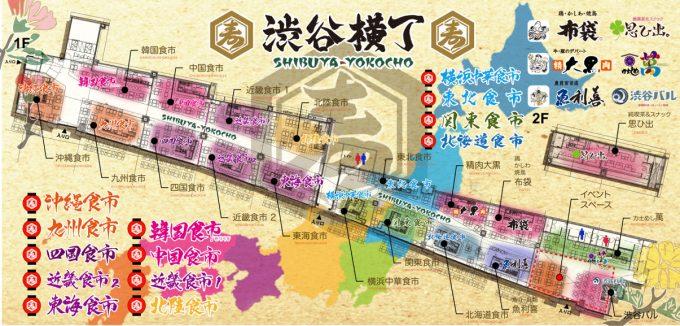 渋谷横丁_フロアマップ_1205_20200301