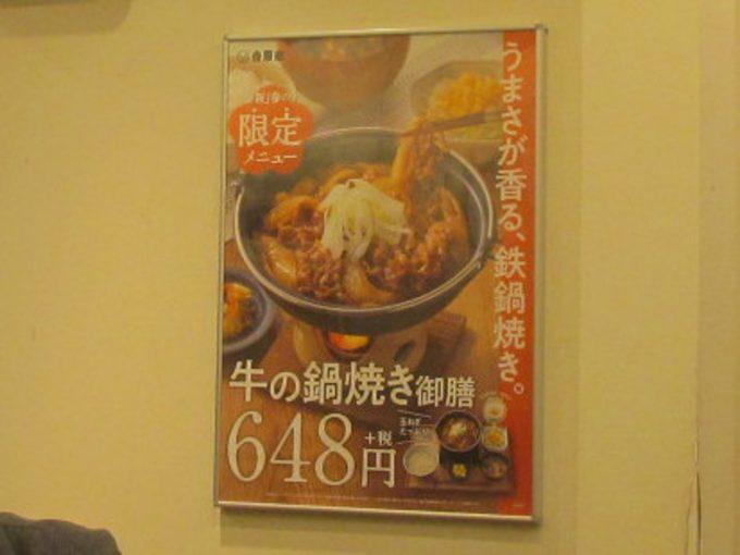吉野家の壁に牛の鍋焼き定食ポスター_1205_20200305
