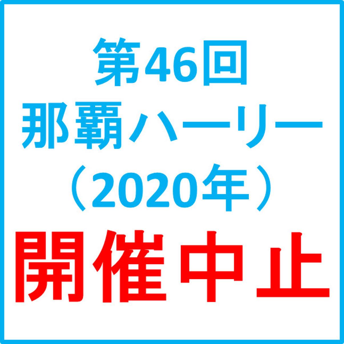 第46回那覇ハーリー2020開催中止アイキャッチ1205