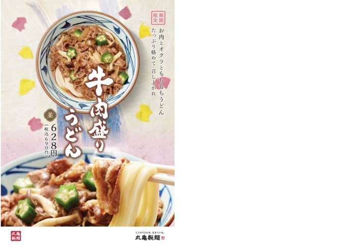 丸亀製麺_牛肉盛りうどん_ポスター画像_1205LB_20200302