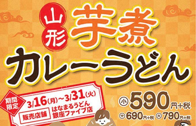 はなまるうどん山形芋煮カレーうどん銀座で販売開始アイキャッチ1205