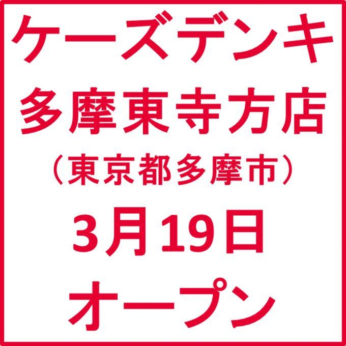 ケーズデンキ多摩東寺方店オープンアイキャッチ1205