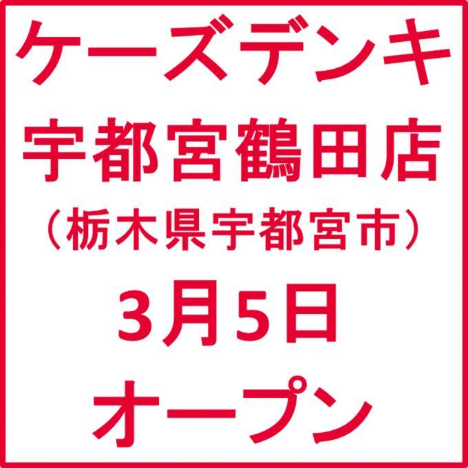 ケーズデンキ宇都宮鶴田店オープンアイキャッチ1205