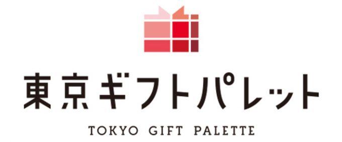 東京ギフトパレット_ロゴ_1205_20200327