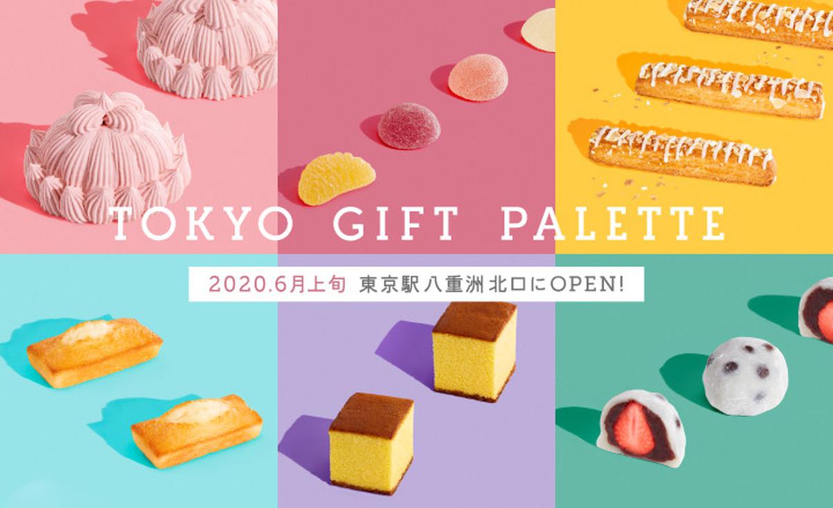 東京ギフトパレット_メイン_1205_20200327