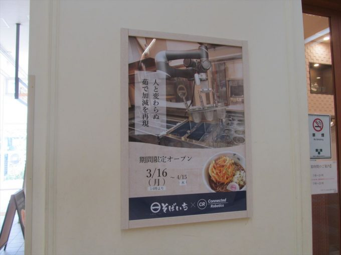ekisoba-robot-kakesoba-20200319-006