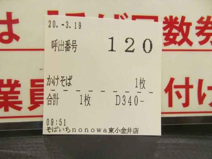 ekisoba-robot-kakesoba-20200319-041