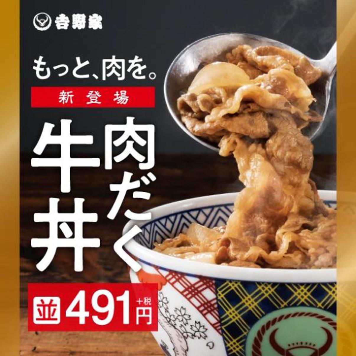 吉野家肉だく牛丼2020メイン_1205_20200330
